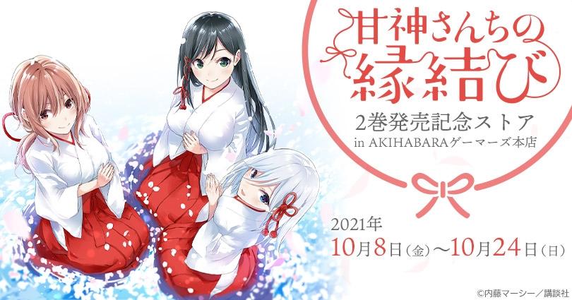 【甘神さんちの縁結び】2巻発売記念ストア in AKIHABARAゲーマーズ本店画像
