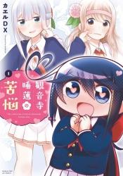 【書籍一括購入】観音寺睡蓮の苦悩(1)~(2)コミック
