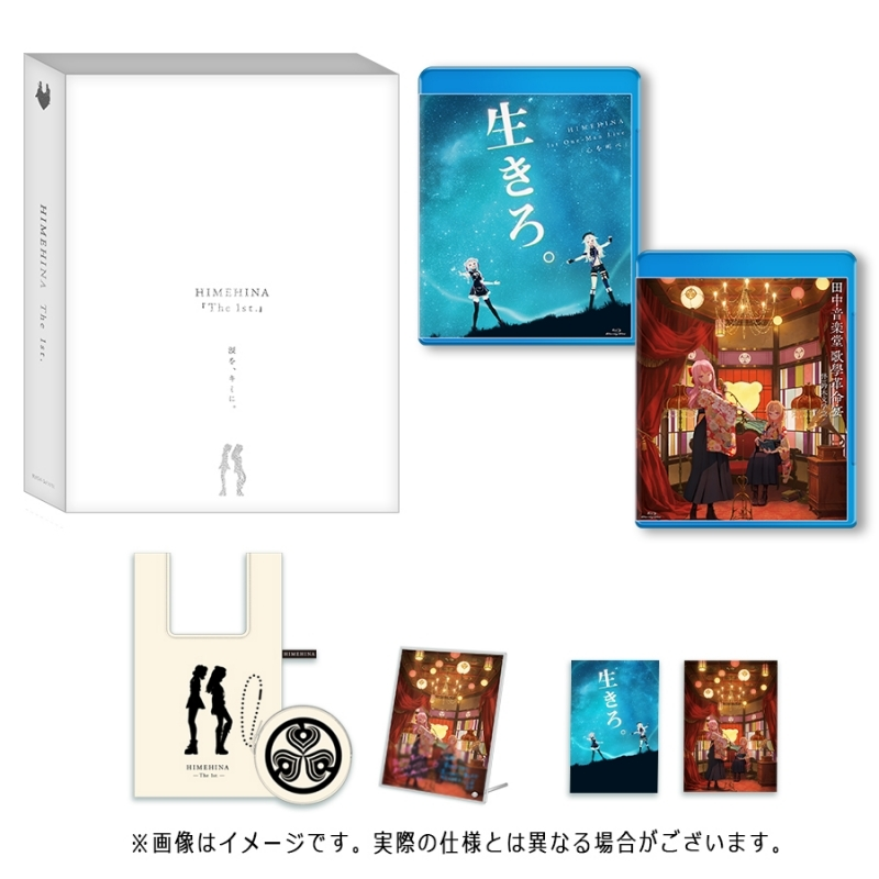 【Blu-ray】HIMEHINA LIVE Blu-ray「The 1st.」/ヒメヒナ 【初回生産限定豪華盤】2BD+グッズ