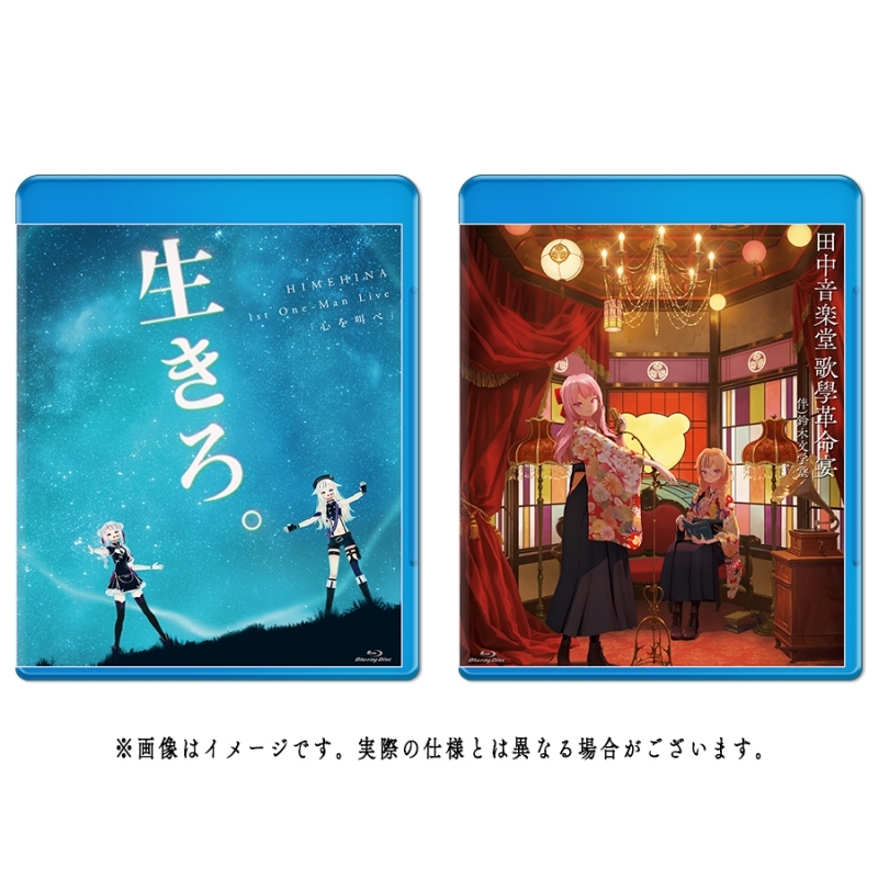 【Blu-ray】HIMEHINA LIVE Blu-ray「The 1st.」/ヒメヒナ 【通常盤】2BD