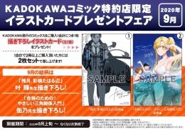KADOKAWAコミック特約店限定イラストカードプレゼントフェア(2020年9月)画像
