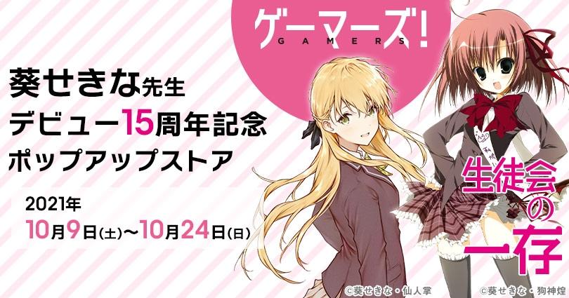 葵せきな先生デビュー15周年記念「生徒会の一存」×「ゲーマーズ!」ポップアップストア画像