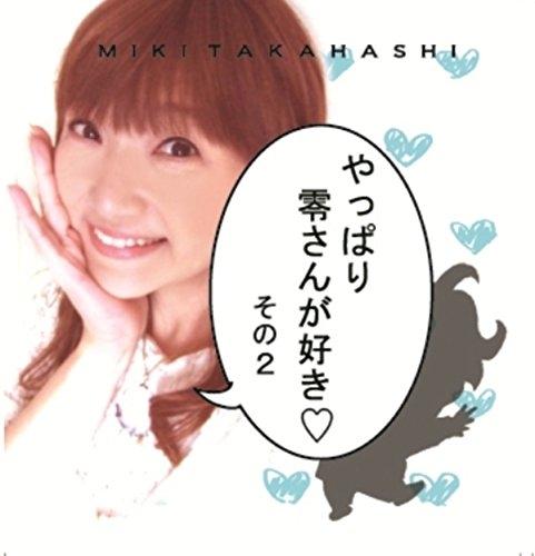 【アルバム】高橋美紀/やっぱり零さんが好き・その2