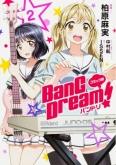 コミック版 BanG Dream! バンドリ(2)