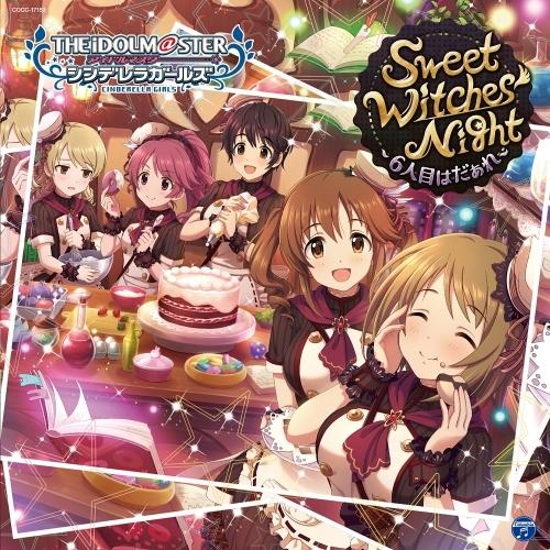 【キャラクターソング】THE IDOLM@STER CINDERELLA GIRLS STARLIGHT MASTER 13 Sweet Witches' Night ~6人目はだぁれ~