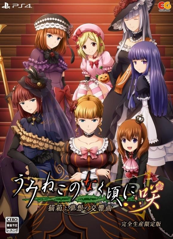 【PS4】うみねこのなく頃に咲 ~猫箱と夢想の交響曲~ 完全生産限定版