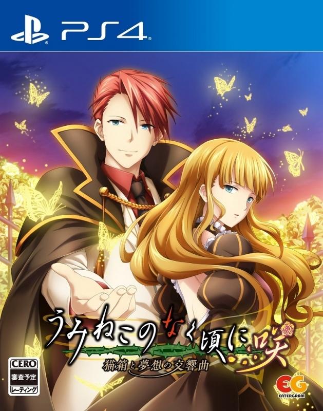 【PS4】うみねこのなく頃に咲 ~猫箱と夢想の交響曲~