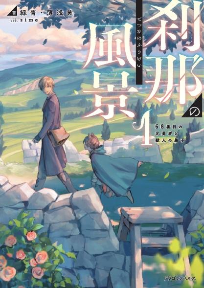 【小説】刹那の風景(1) 68番目の元勇者と獣人の弟子