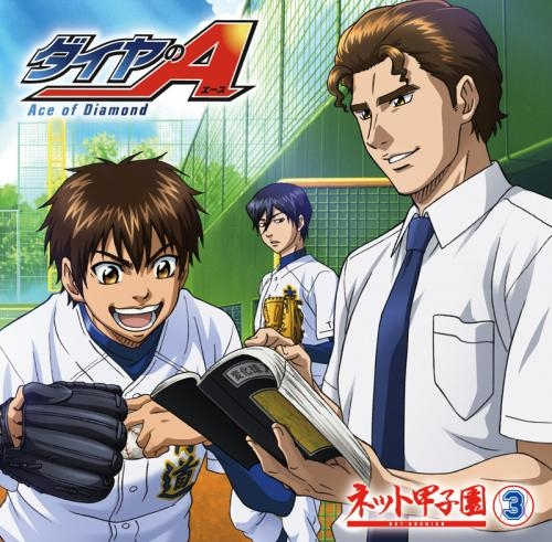 【DJCD】ラジオCD ダイヤのA ~ネット甲子園~ vol.3