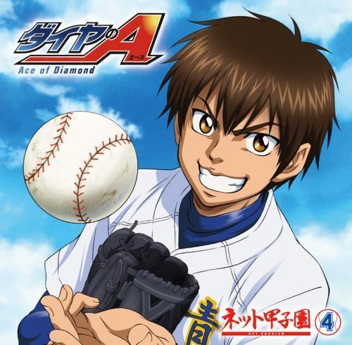 【DJCD】ラジオCD ダイヤのA ~ネット甲子園~ vol.4
