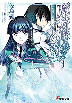 【書籍一括購入】魔法科高校の劣等生(1) ~(31)+(SS)小説