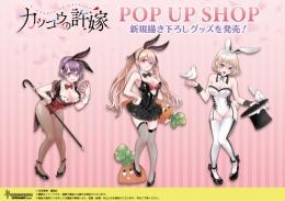 「カッコウの許嫁」POP UP SHOP画像