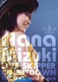水樹奈々/NANA MIZUKI LIVE SKIPPER THE DVD and more