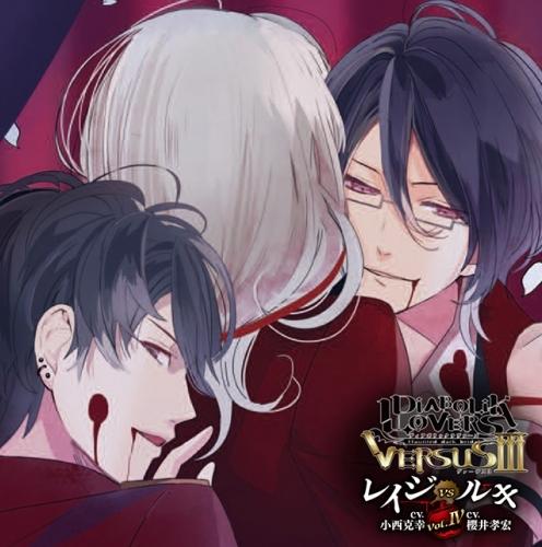 【ドラマCD】DIABOLIK LOVERS ドS吸血CD VERSUSIII Vol.4 レイジVSルキ (CV.小西克幸・CV.櫻井孝宏)