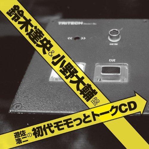【DJCD】webラジオ 遊佐浩二の初代モモっとトークCD 鈴木達央&小野大輔盤