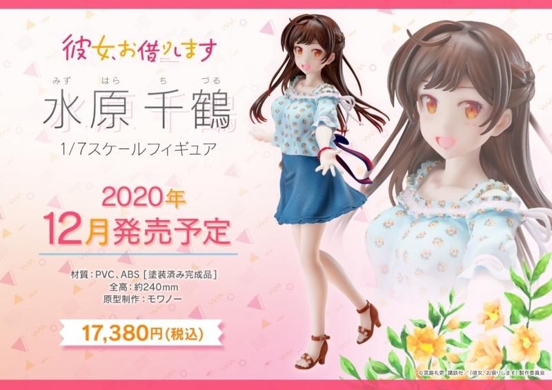 【フィギュア】彼女、お借りします 水原千鶴 1/7スケール ABS&PVC 塗装済み完成品【特価】