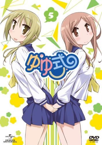 【DVD】TV ゆゆ式 5 通常版