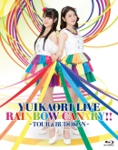 ゆいかおり LIVE RAINBOW CANARY!! ~ツアー&日本武道館~