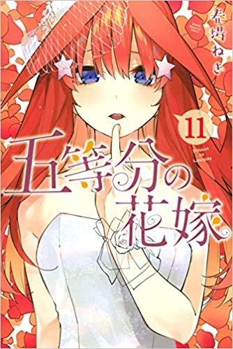 【コミック】五等分の花嫁(11)