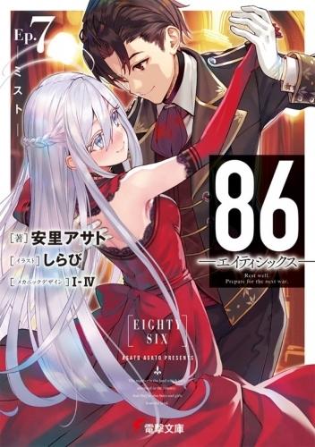 【小説】86-エイティシックス-(7) -ミスト-