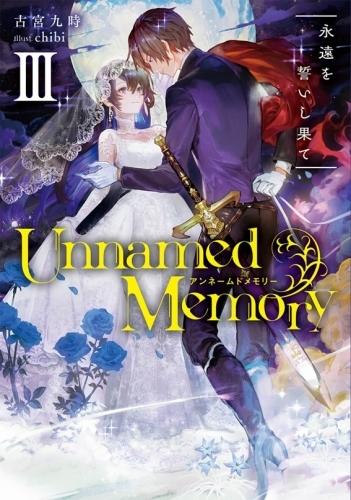 【小説】Unnamed Memory III 永遠を誓いし果て