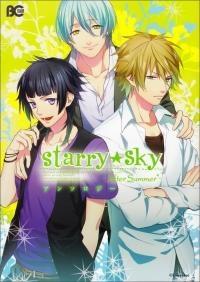 【コミック】Starry☆Sky~After Summer~ アンソロジー