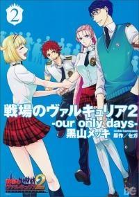 【コミック】戦場のヴァルキュリア2-our only days-(2)