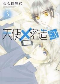 【コミック】天使×密造 EX(3)