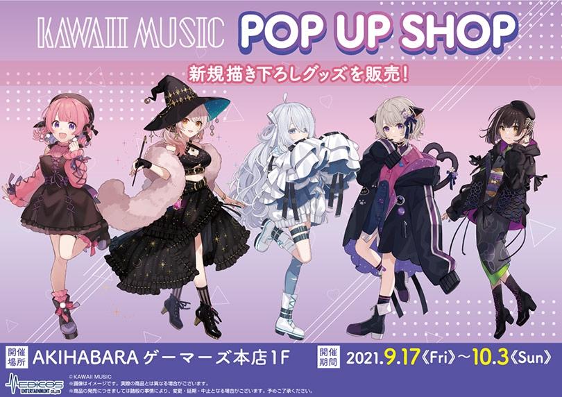 「KAWAII MUSIC」POP UP SHOP画像