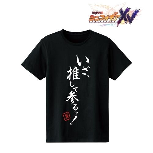【グッズ-Tシャツ】戦姫絶唱シンフォギアXV 風鳴 翼 セリフTシャツメンズ(サイズ/M)