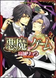 【コミック】悪魔★ゲーム(2)