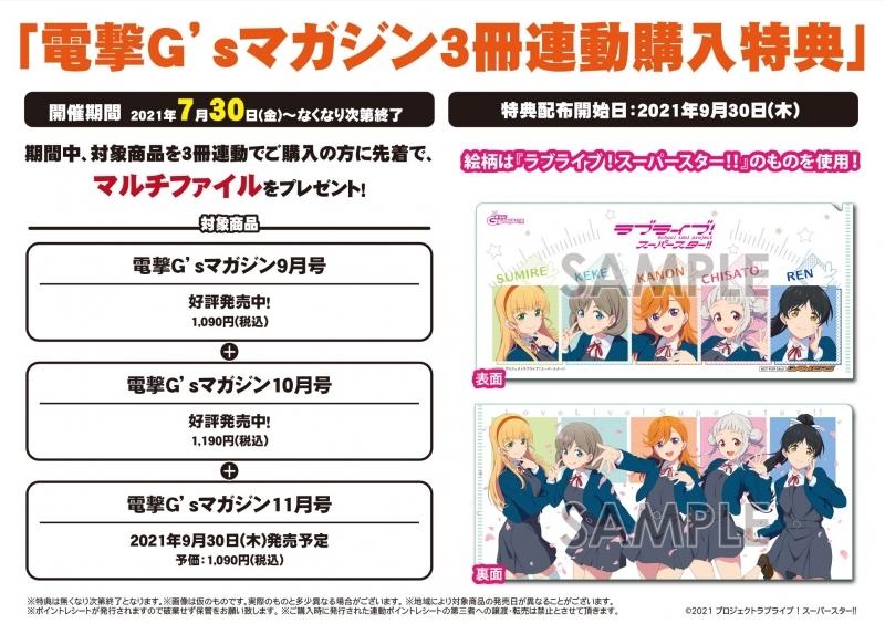 【雑誌】電撃G'sマガジン 2021年10月号 サブ画像2