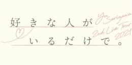 芹澤 優「Yu Serizawa 2nd Live Tour 2021 好きな人がいるだけで。」開催記念オンラインフェア画像