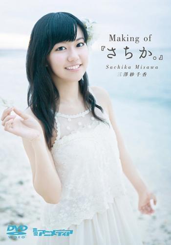 【DVD】三澤紗千香/Making of 『さちか。』