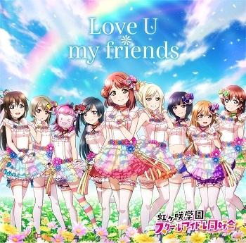 【アルバム】ラブライブ!虹ヶ咲学園スクールアイドル同好会 2ndアルバム「Love U my friends」
