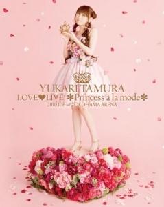 【Blu-ray】田村ゆかり/LOVE・LIVE *Princess a la mode*