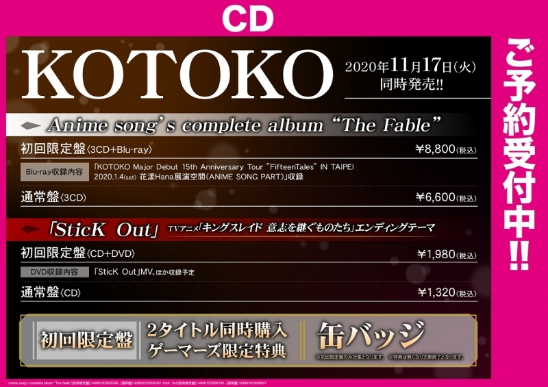 "【アルバム】KOTOKO Anime song's complete album ""The Fable""/KOTOKO 【初回限定盤 3CD+Blu-ray】"
