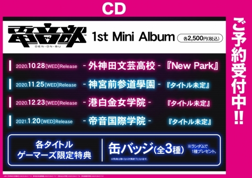 【CD一括購入】電音部 1st Mini Album