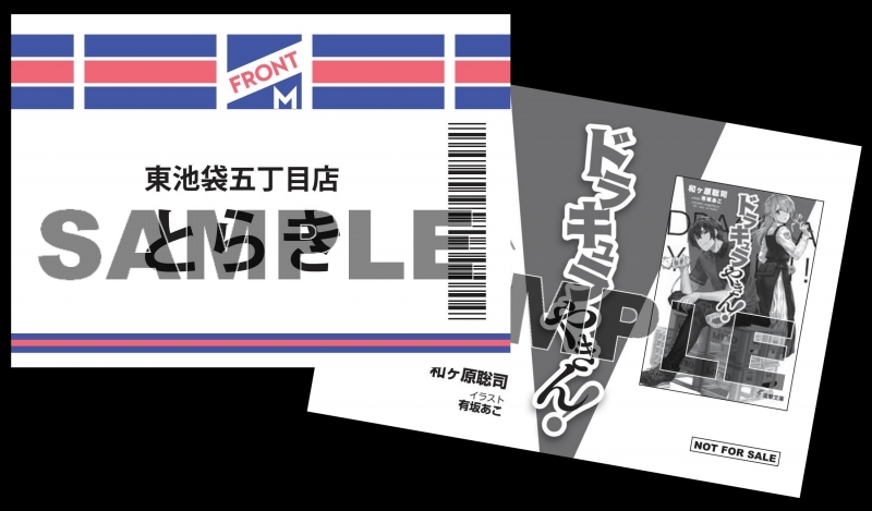 一部店舗限定:フロントマート東池袋五丁目店名札カード