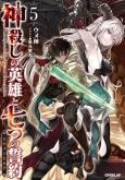 神殺しの英雄と七つの誓約<エルメンヒルデ>(5)