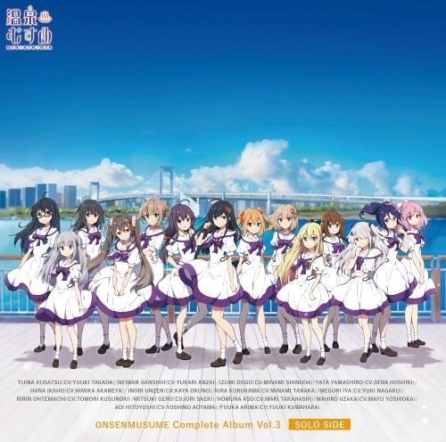【アルバム】温泉むすめコンプリートアルバム Vol.3 〈SOLO SIDE〉