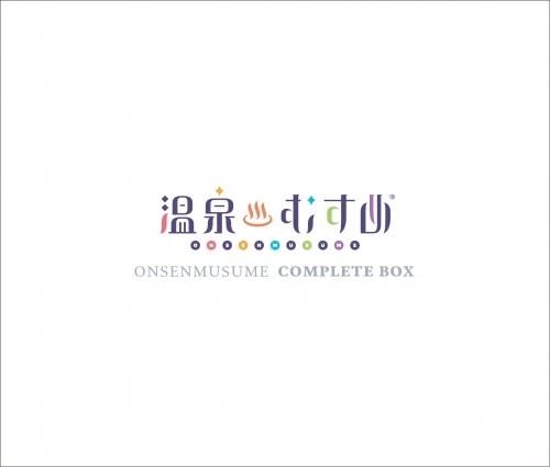 【アルバム】温泉むすめコンプリートBOX <初回限定盤>3CD+BD