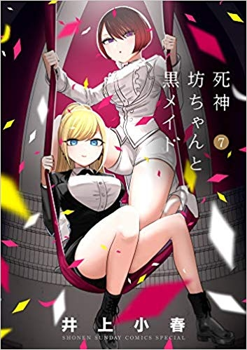 【コミック】死神坊ちゃんと黒メイド(7)