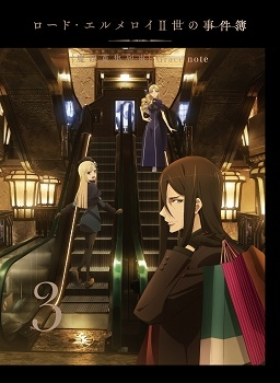 【DVD】TV ロード・エルメロイⅡ世の事件簿 -魔眼蒐集列車 Grace note- 3 【完全生産限定版】