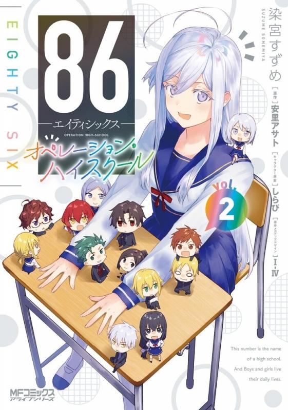 【コミック】86-エイティシックス- オペレーション・ハイスクール(2)