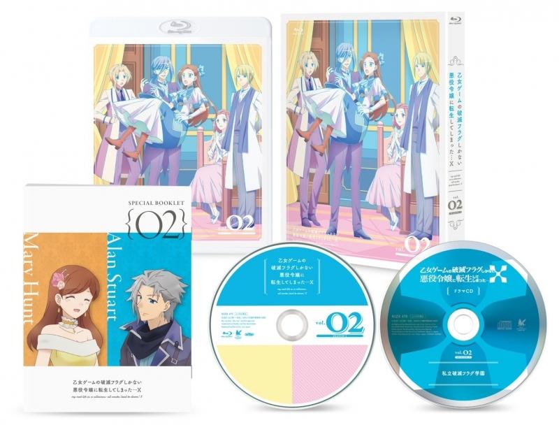 【Blu-ray】 TV 乙女ゲームの破滅フラグしかない悪役令嬢に転生してしまった…X Blu-ray vol.2 サブ画像2