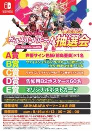 「バンドリ! ガールズバンドパーティ! for Nintendo Switch」発売記念抽選会画像
