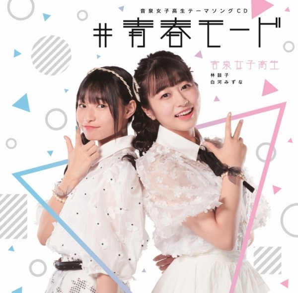 音泉女子高生テーマソング「#青春モード」発売記念ライブ 1部画像