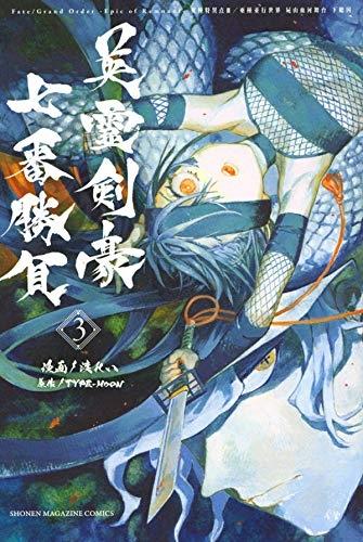 【コミック】Fate/Grand Order-Epic of Remnant-亜種特異点3/亜種並行世界 屍山血河舞台 下総国 英霊剣豪七番勝負(3)