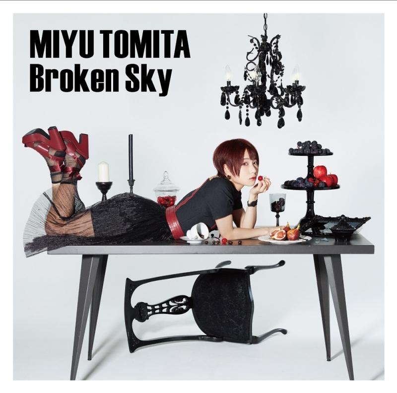 【主題歌】TV 無能なナナ OP「Broken Sky」/富田美憂【初回限定盤】